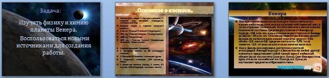 Слайды презентации: Венера – таинственная планета