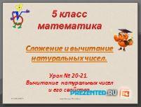 Презентация «Вычитание натуральных чисел и его свойства»