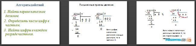 Слайды презентации: Деление многозначного числа на однозначное