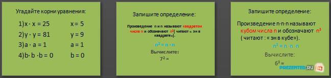 Слайды презентации: Квадрат и куб числа