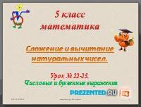 Презентация «Числовые и буквенные выражения»