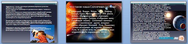 Слайды презентации: Астрономия