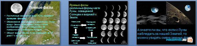 Слайды презентации: Луна - естественный спутник Земли