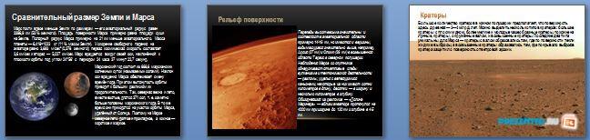 Слайды презентации: Марс