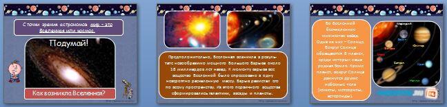 Слайды презентации: Мир глазами астронома