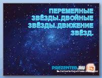 Переменные звёзды и двойные звёзды. Движение звёзд