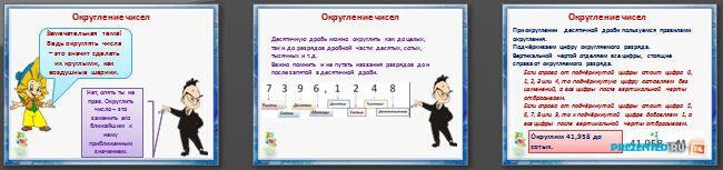 Слайды презентации: Округление чисел