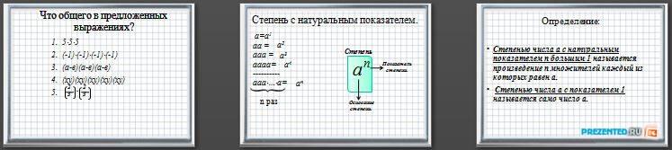 Слайды презентации: Определепение степени с натуральным показателем