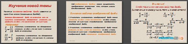 Слайды презентации: Основное свойство алгебраической дроби