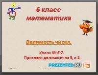 Презентация «Признаки делимости на 9 и 3»
