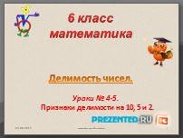 Презентация «Признаки делимости на 10, 5 и 2»