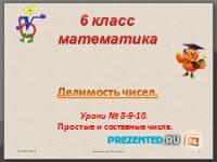 Презентация «Простые и составные числа»