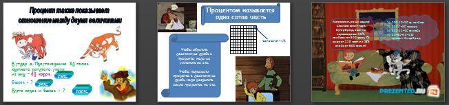 Слайды презентации: Проценты в гостях в Простоквашино