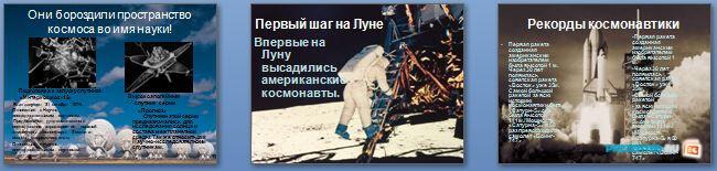 Слайды презентации: История исследования космоса