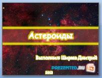 Классификация астероидов