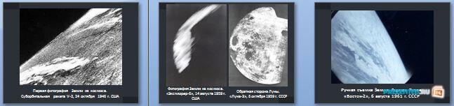 Слайды презентации: Спутниковая фотосъемка