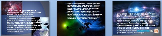 Слайды презентации: Строение и эволюция вселенной