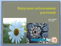 Вирусные заболевания растений