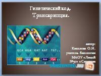 Генетический код. Транскрипция