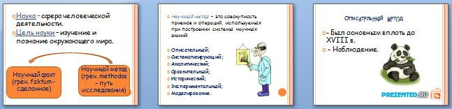 Слайды презентации: Методы исследования в биологии