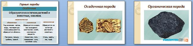 Слайды презентации: Горные породы и минералы