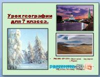Презентация «Евразия»