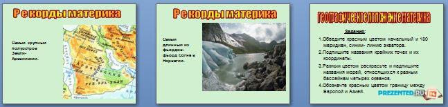 Слайды презентации: Евразия