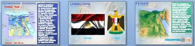 Слайды презентации: Египет
