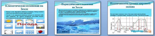 Слайды презентации: Изменение климата на Земле