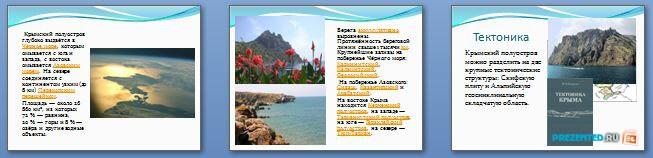 Слайды презентации: Природа Крыма