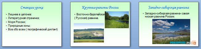 Слайды презентации: Природа регионов России