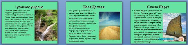 Слайды презентации: Природные объекты и памятники природы Краснодарского края