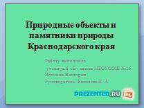 Презентация «Природные объекты и памятники природы Краснодарского края»