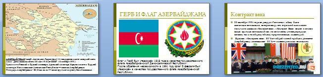 Слайды презентации: Азербайджан