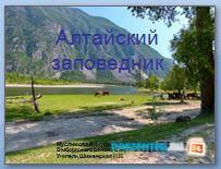 Алтайский заповедник