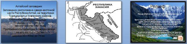 Слайды презентации: Алтайский заповедник