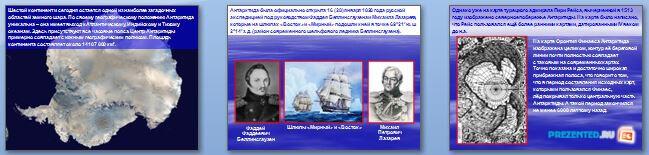 Слайды презентации: Антарктида. Тайны шестого континента