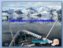 Антарктида. Тайны шестого континента