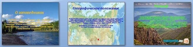 Слайды презентации: Байкальский заповедник