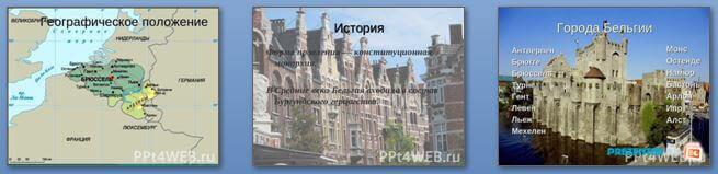 Слайды презентации: Бельгия