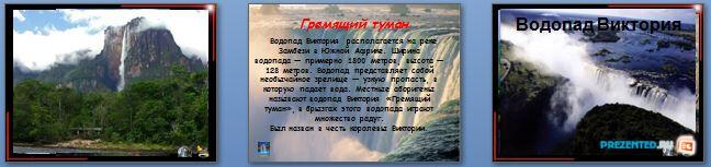 Слайды презентации: Великие водопады мира