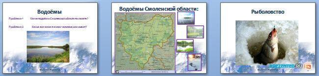Слайды презентации: Водоёмы Смоленской области