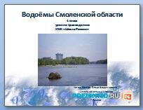 Водоёмы Смоленской области