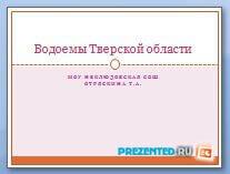 Водоемы Тверской области