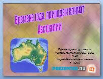 Времена года, природа и климат Австралии