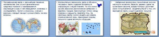 Слайды презентации: Географическая карта