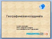 Презентация «Географическая координата»