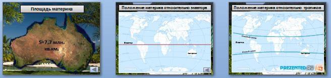 Слайды презентации: Географическое положение Австралии