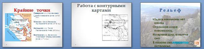 Слайды презентации: Географическое положение, рельеф и полезные ископаемые Краснодарского края