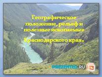 Географическое положение, рельеф и полезные ископаемые Краснодарского края